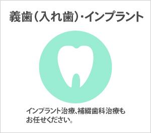 インプラント・入歯