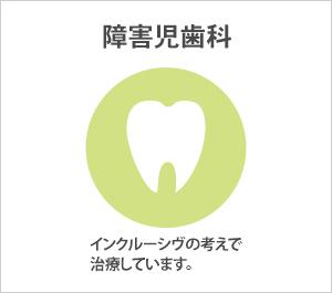 障害児歯科