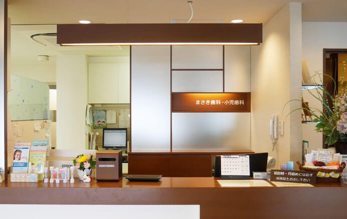 まさき歯科・小児歯科photo